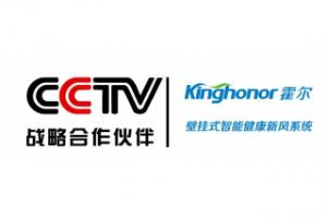 Congratulate kinghonr CCTV advertising officially aired