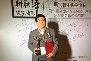 Witness of Strength – Kinghonor Wins 2016 Leading Brand of Fresh Air System